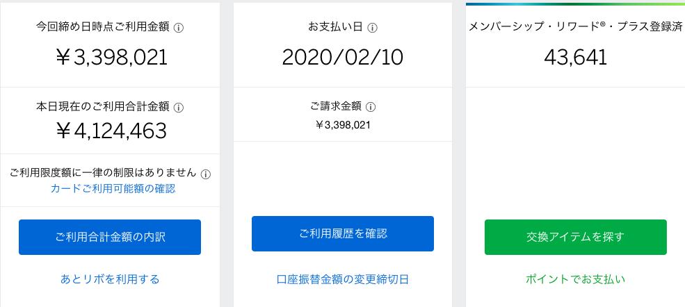 スクリーンショット 2020-01-30 11.33.37