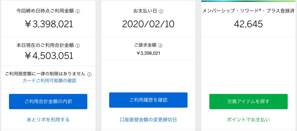 スクリーンショット 2020-02-09 14.05.12